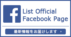 List Official Facebook Page 最新情報をお届けします
