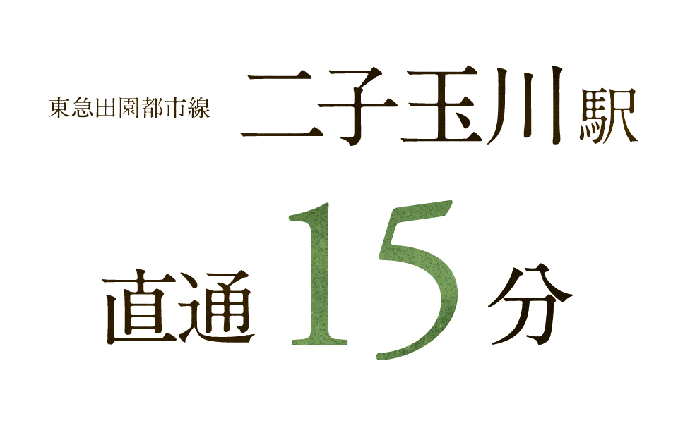 二子玉川駅 直通15分