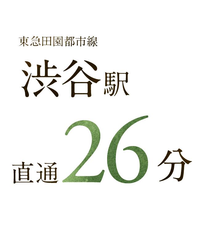 渋谷 直通26分