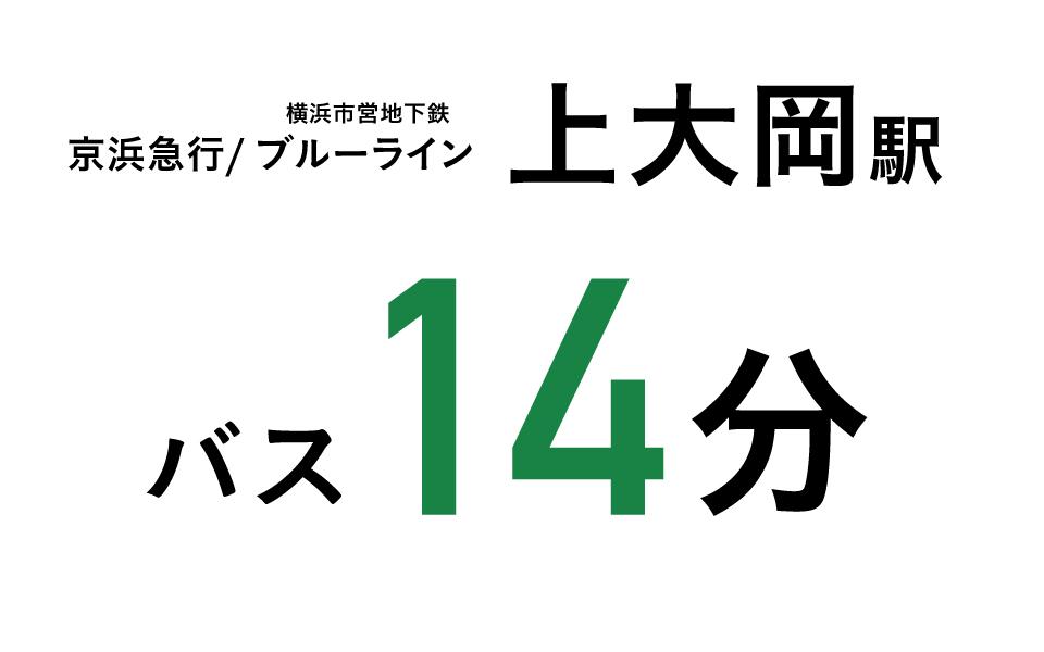 上大岡駅までバス14分!