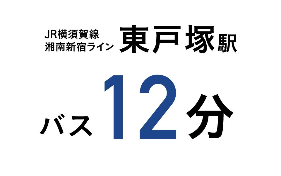 東戸塚駅までバス12分!