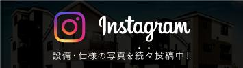 プライマルガーデン港南台 Instagram