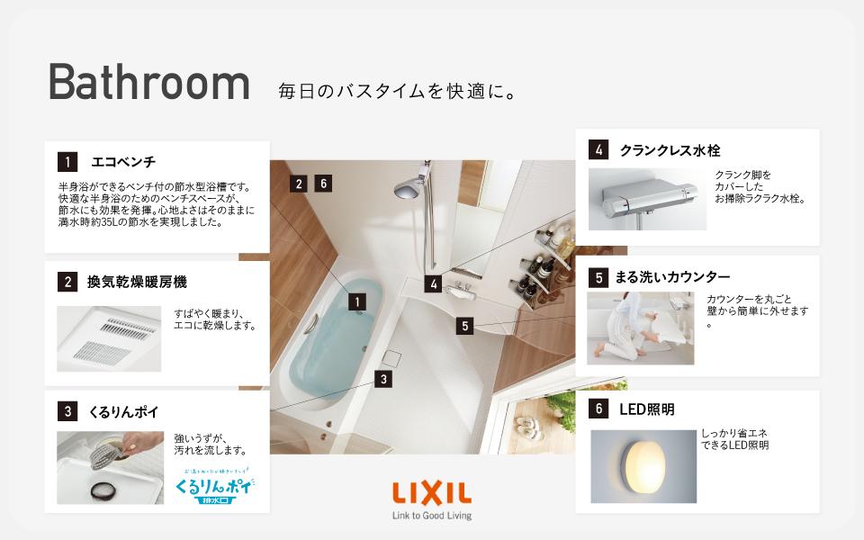 Bathroom 毎日のバイスタイムを快適に。