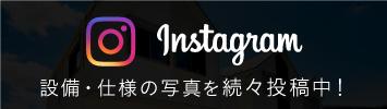 instagram 設備・使用の写真を続々投稿中!
